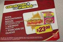 メキシコのカップ麺と言えばマルちゃんが有名?
